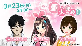 upd8 x REALITY 春の重大発表!  3月23日放送  #キズナアイ (#loveちゃん)#ふくやマスター #かしこまり #upd8とREALITY
