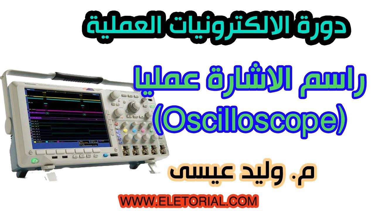 دورة الالكترونيات العملية :: 12- راسم الاشارة عمليا (Oscilloscope)