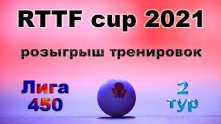 Розыгрыш бесплатных тренировок на RTTF cup 2021 #2 🏓 Лига 450