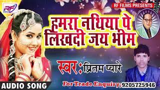 Bhim Geet हमरा नथिया पर लिखदी जय भीम - Hmara Nathiya Par Likhadi Jai Bhim Pirtam Peyare 2018