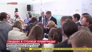 Срочные Новости! Дмитрий Песков и Татьяна Навка официально стали мужем и женой