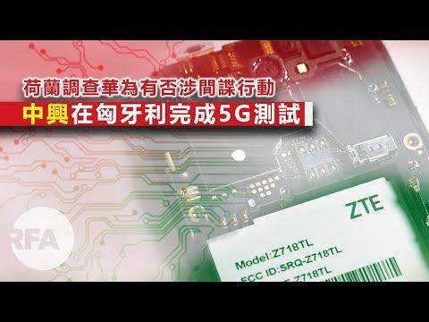 粵語新聞報道(05-17-2019)| 維基百科在大陸遭全面封殺;華為宣稱啟動備用系統