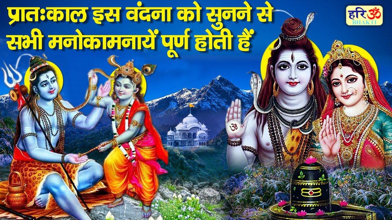 सोमवार भक्ति - भगवान शिव की इस वंदना को सुनने से हमारी सभी विपत्तियाँ व संकट दूर हो जाते हैं