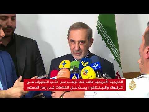 سيطرة القوات العراقية على كركوك تحظى بدعم إقليمي واسع  - نشر قبل 4 ساعة