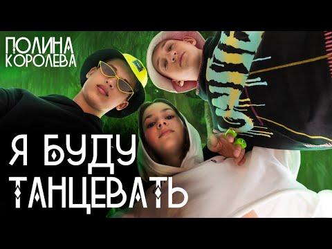 Смотреть клип Полина Королева - Я Буду Танцевать