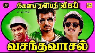 Vasantha Vaasal - Full Length In Movie | Thalapathi Vijay | Swathi | Vadivelu | Tamil Cinemas