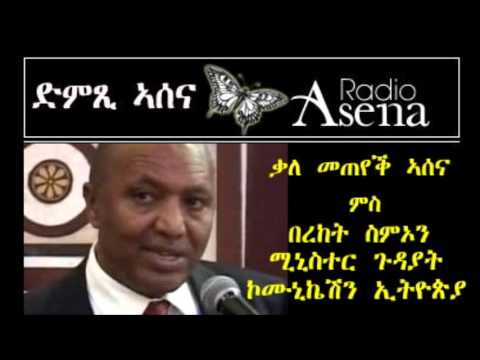 Assenna interview with Mr Bereket Simon Minister of Communications Affairs of Ethiopia