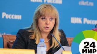 «Пришли в шок»: Памфилова рассказала о результатах проверки выборов в Приморье - МИР 24