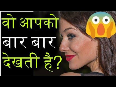 Ladki Baar Baar Hame Dekhe To Hame Kya Karna Chahiye?||Ladki Baar Baar Dekhti Hai||Love Gems