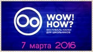 видео Фестиваль науки для школьников «Wow! How?»