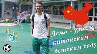 Демо - урок в китайском детском саду. Преподаватель Английского Языка в Китае.