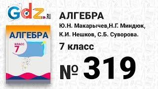№ 319- Алгебра 7 класс Макарычев