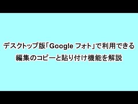 デスクトップ版「Google フォト」で利用できる編集のコピーと貼り付け機能を解説