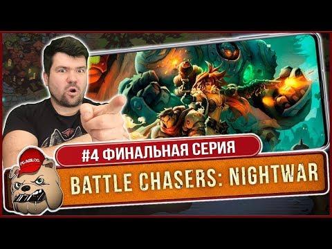 🔥Канализация и мана-ядро / Battle Chasers: Nightwar #4 (финальная)