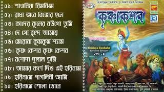 Krishna Keshaba | কৃষ্ণকেশব | Bengali Krishna Bhajan | Vol 4 | 2018 Janmashtami Special