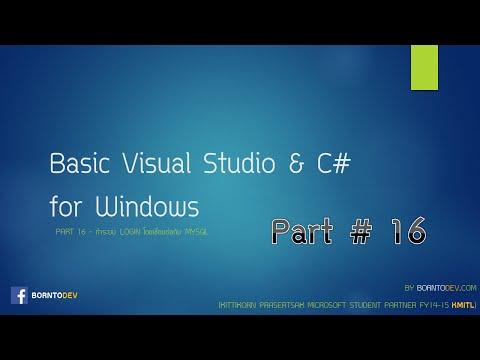 [Visual Studio & C#] Part16 - ทำระบบ Login เชื่อมต่อกับฐานข้อมูล MySQL