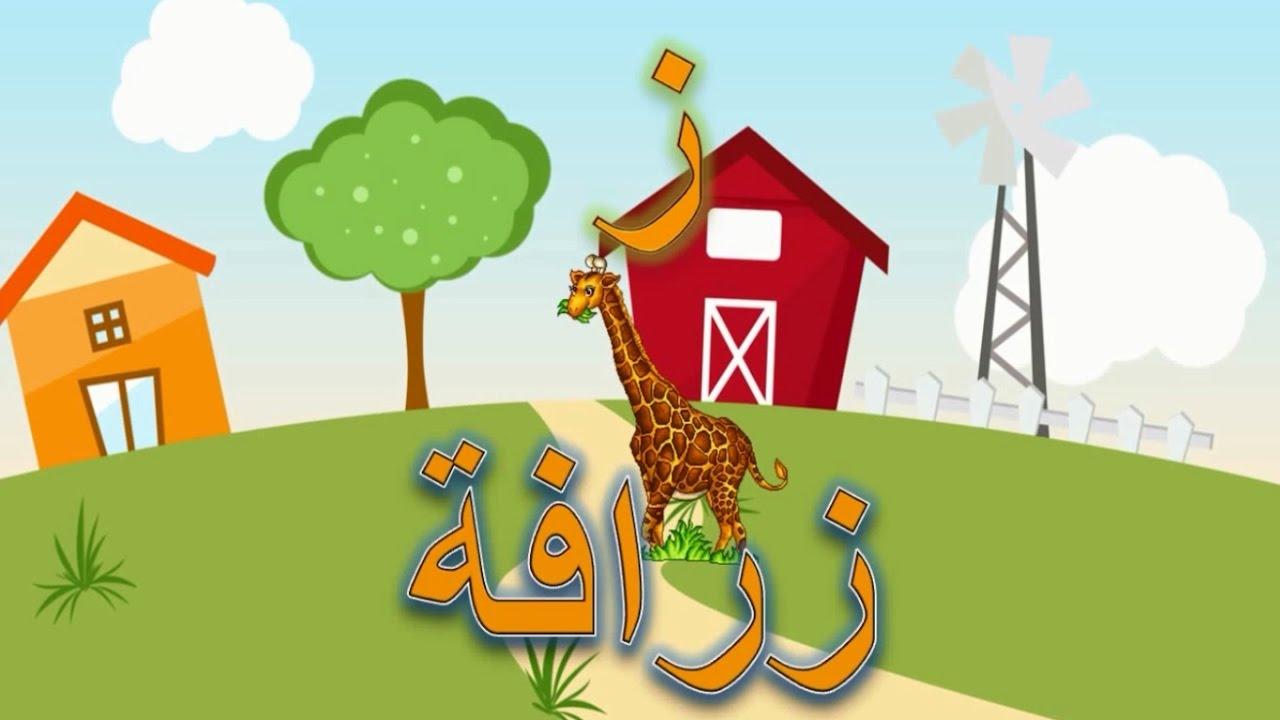 حديقة الحيوانات والحروف للاطفال تعليم العربية للاطفال Youtube