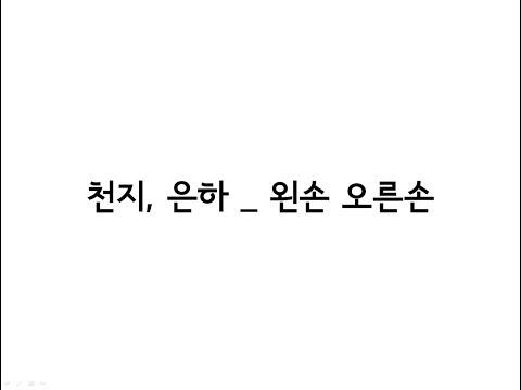 천지(CHUNJI(TEEN TOP)), 은하(EUNHA(GFRIEND)) _ 왼손 오른손(Hold Your Hand) 가사(Lyrics)