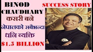 Binod Chaudhary - This is my Biography in Nepali  Story of richest man of Nepal   Chaudhary Group  