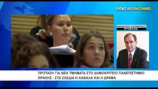 Πρόταση για νέα τμήματα στο Δημοκρίτειο Πανεπιστήμιο Θράκης - Στα σχέδια η Καβάλα και η Δράμα