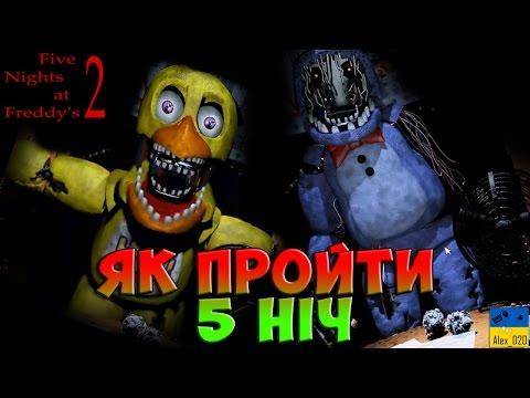 Five Nights At Freddy's 2. ЯК ПРОЙТИ 5 НІЧ