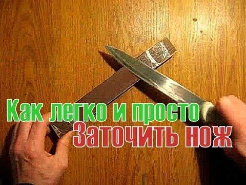 Как точить нож напильником