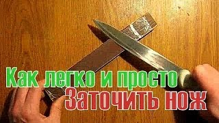 Как легко и просто заточить нож до бритвенной остроты(, 2014-02-23T18:30:46.000Z)