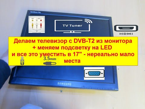 Делаем телевизор с Т2 из монитора Samsung 710N.