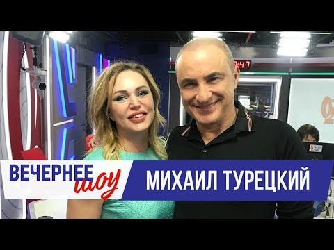 Михаил Турецкий в