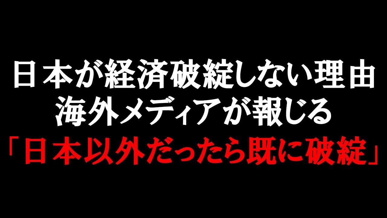 「日本以外の国なら既に終わってる!」日本が経済破綻しない理由を海外メディアが報じる