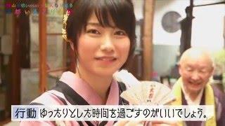 横山由依ちゃんが京都の古代色を見つけに京都の街を巡る当番組。今回は...