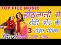 Hoth lali se roti bor ke DJ song hard electro mix DJ Mahendra Maurya sudamapur