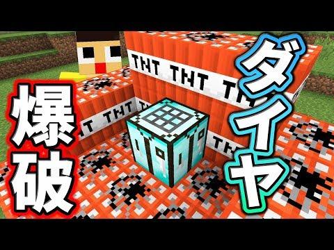 ダイヤの作業台って爆破できんのマインクラフトMOD Minecraft