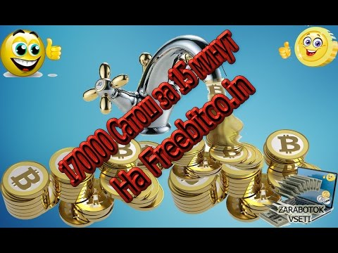 170000 Сатош за 15 минут на Free Bitcoin