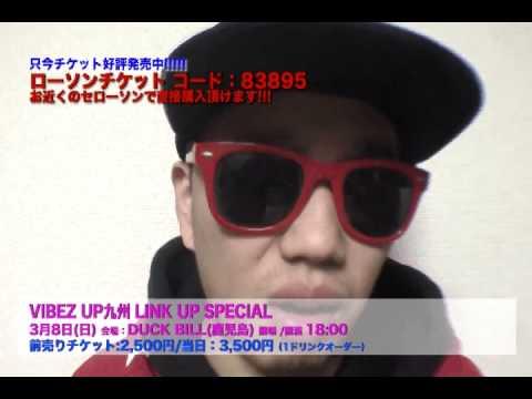 3月8日VIBEZ UP 九州LINK UP SPECIAL 鹿児島 N.O.B.U!!!ビデオコメント