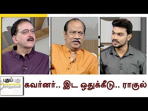Puthu Puthu Arthangal: கவர்னர்.. இட ஒதுக்கீடு.. ராகுல் | 16/12/17 | Puthiya Thalaimurai TV