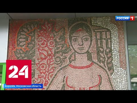 Дыра под бетоном и краской: почему разрушают знаковые мозаичные панно в Королеве - Россия 24