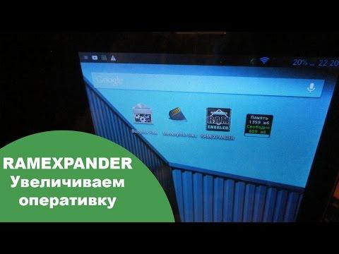 Ramexpander для андроид скачать бесплатно на русском - фото 8