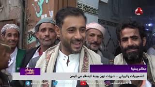 الشعوبيات والرواني ... تزين وجبة الإفطار في اليمن | معالم يمنية | رمضان والناس
