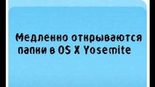 Мак Ось - lesson#9 Медленно открываются Папки в OS X Yosemite 10.10.3? Починим Это!(, 2015-06-09T21:00:21.000Z)