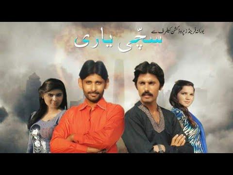 Pakistani Urdu film Sachi yari-by fiaz ali