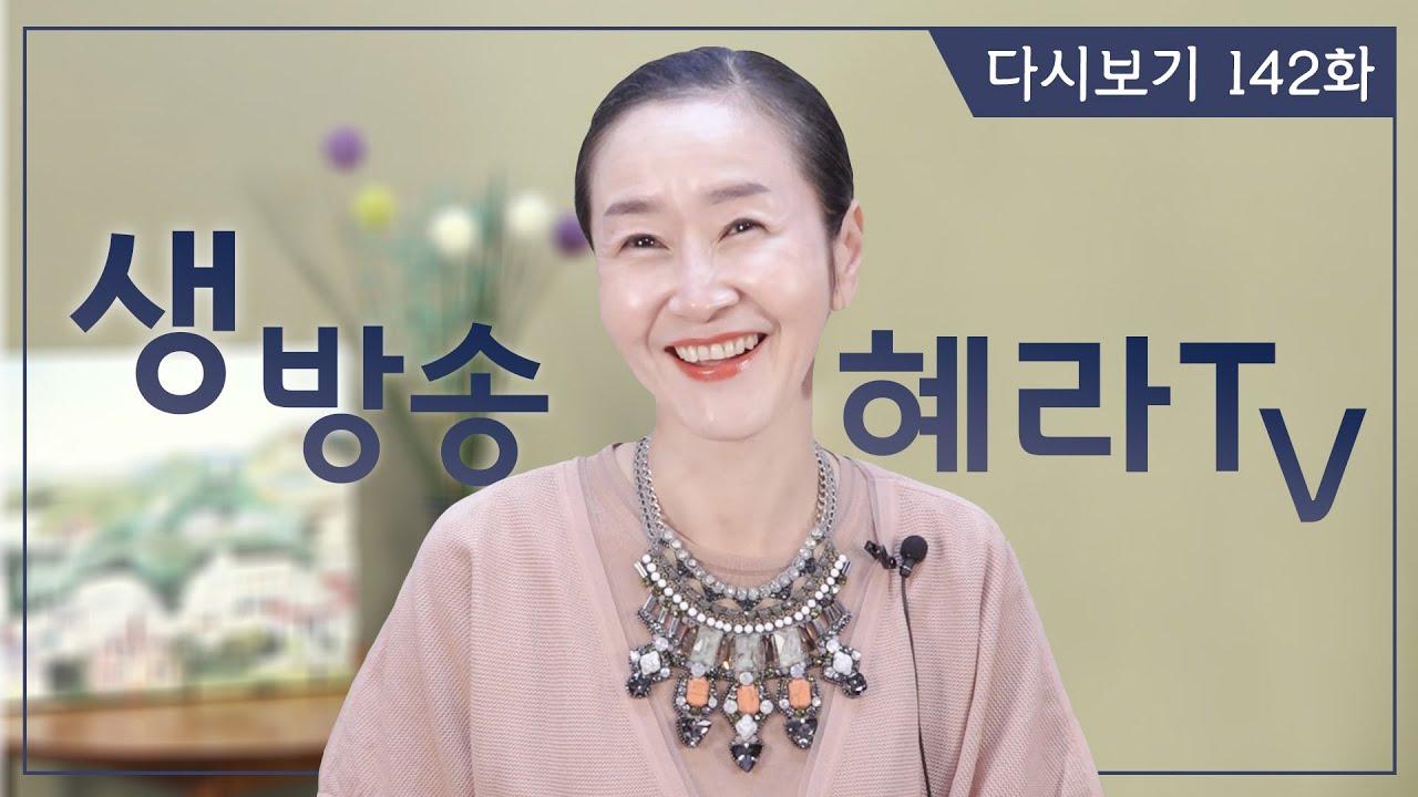 [혜라TV] 6월 15일 생방송 142회