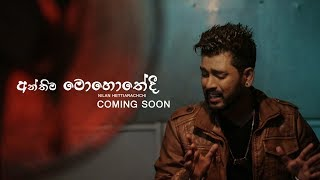 Anthima Mohothedi - Nilan Hettiarachchi [Official Music Video Trailer 2018]