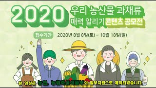 2020 농협,우리농산물과채류 매력알리기 공모전 홍보영…