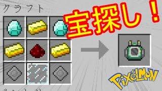 ポケモンがあふれる世界でマインクラフト!!24【Minecraft ゆっくり実況プレイ】 thumbnail