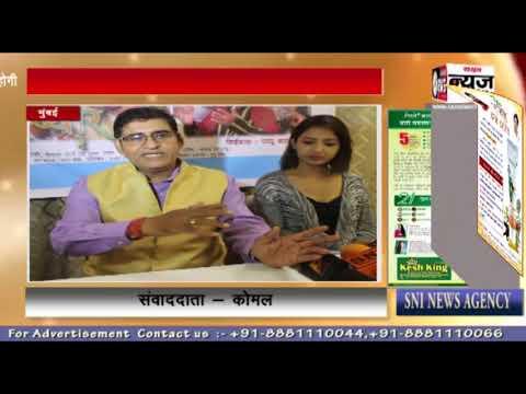 Pram Pyar Me | एक साथ प्रर्दशित होगी | राश बिहारी गिरि | SNI NEWS INDIA