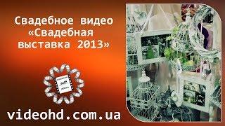 Житомир / Свадебная выставка