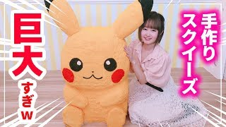 How to make WORLD'S BIGGEST SQUISHY EVER - PIKACHU VER