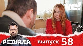 Решала | Выпуск 58 | Разоблачение мошенников и аферистов
