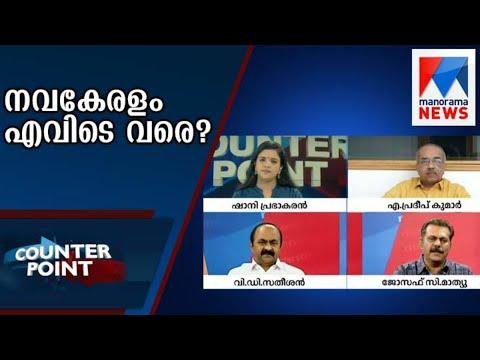 നവകേരളനിര്മാണത്തില് കേരളസര്ക്കാര് പരാജയമോ? | Counterpoint on rebuild Kerala